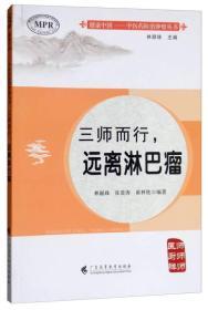 健康中国--中医药防治肿瘤丛书:三师而行.远离淋巴癌