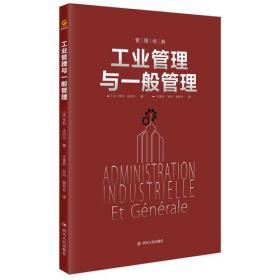 工业管理与一般管理 法 亨利·法约尔 王莲乔 吕衎 胡苏云 四川人民出版社 9787220103520