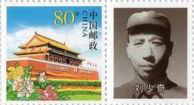 个性化邮票一枚:刘少奇(面值0.80元,带其头像)    【刘少奇,湖南省宁乡人。】