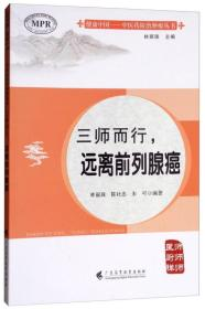 健康中国--中医药防治肿瘤丛书:三师而行.远离前列腺癌