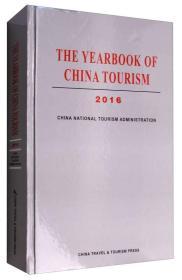 中国旅游年鉴2016(英文版)
