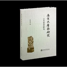 南京大屠杀研究——日本虚构派批判