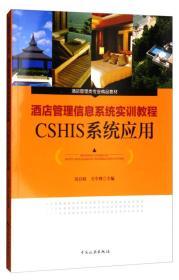 酒店管理信息系统实训教程