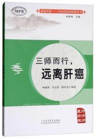 健康中国--中医药防治肿瘤丛书:三师而行.远离肝癌