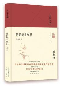大家小书   :佛教基本知识(精装)