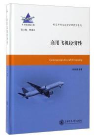 航空市场及运营管理研究系列:商用飞机经济性