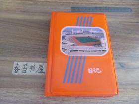 塑料笔记本