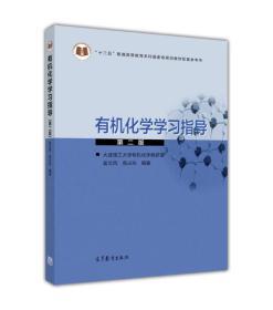 有机化学学习指导(第2版)