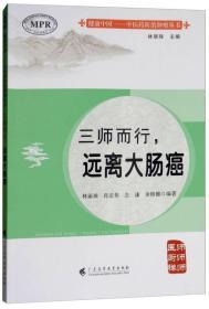健康中国--中医药防治肿瘤丛书:三师而行.远离大肠癌