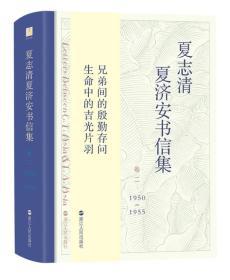夏志清夏济安书信集:1950-1955:卷二