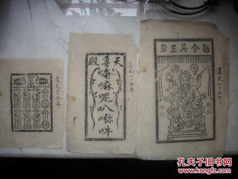 清道光25年【勒令吴王爷,天尊殿】等木版画3张!最大的16开大小