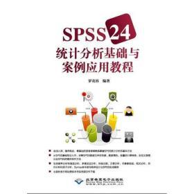 SPSS 24统计分析基础与案例应用教程