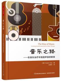 万千心理·音乐之路:在音乐治疗中创造声音的联系