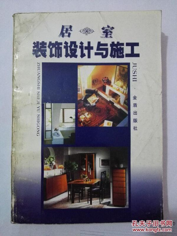 居室装饰设计与施工