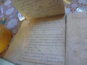 个人日记 四本 (1948年7月12日 至1957年11月19日)记录了作者1948年7月到解放区后的生活留影