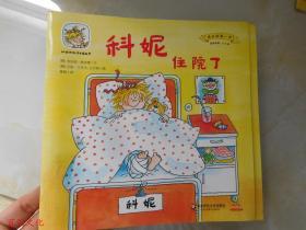 科妮快乐成长图画书 第1辑 成长的第一次:科妮住院了