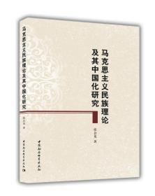 马克思主义民族理论及其中国化研究