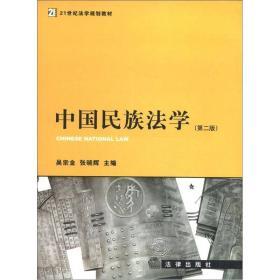21世纪法学规划教材:中国民族法学(第2版)