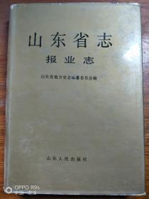 山东省志·报业志