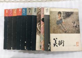 美术1981.1-12(缺2)共十一册合售