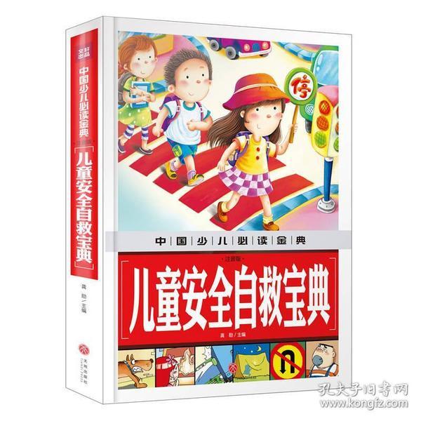 儿童安全自救宝典(注音版)中国少儿必读金典(从学前到中学,一本就够了!)