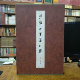 张家山汉墓竹简(二四七号墓)