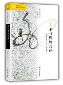 海外中国研究系列·矛与盾的共存:明清时期江西社会研究