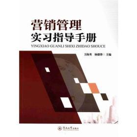 营销管理实习指导手册
