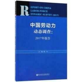 中国劳动力动态调查:2017年报告
