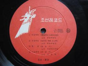 原版朝鲜唱片  D