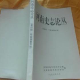 河南史志论丛    (第四辑 年鉴编纂专辑)