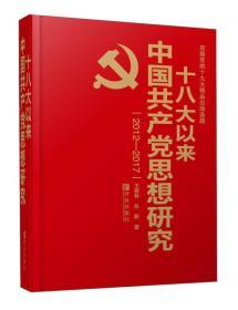 十八大以来中国共产党思想研究(2012-2017)