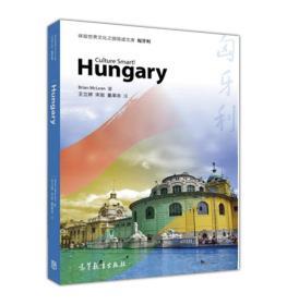 体验世界文化之旅阅读文库 匈牙利