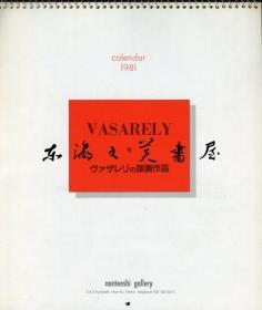 订购前问询库存,修改运费。 Victor Vasarely 维克托·瓦萨雷里的版画作品 1981年日历/彩色6图/南天子画廊