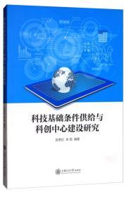科技基础条件供给与科创中心建设研究