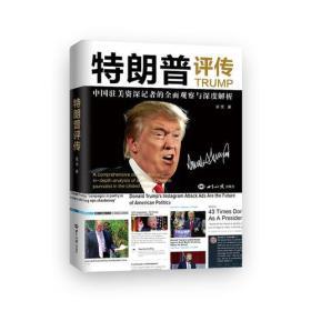 正版 评传 温宪 世界知识出版社