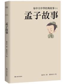易中天中华经典故事04--孟子故事 17年_9787532164592