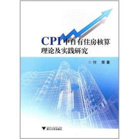 CPI中自有住房核算理论及实践研究