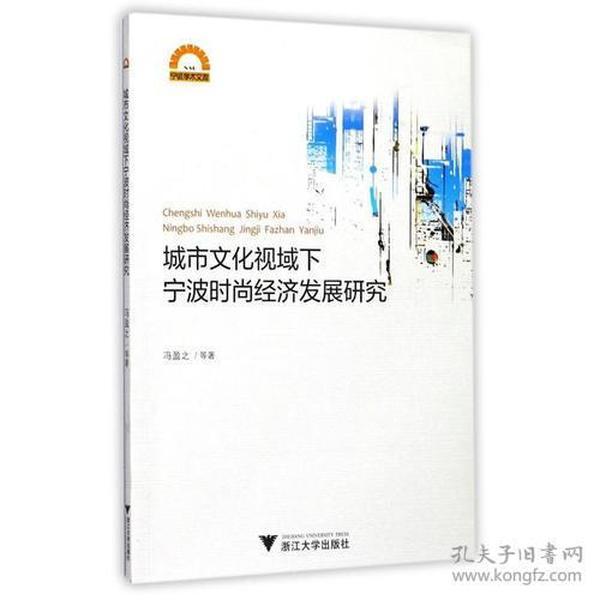 城市文化视域下宁波时尚经济发展研究