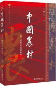 """中国农村:北大""""燕京学堂""""课堂讲录"""