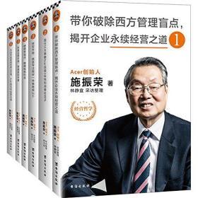 王道的经营:儒家思想的40年企业实践及辉煌成果大全集(套装共6册)