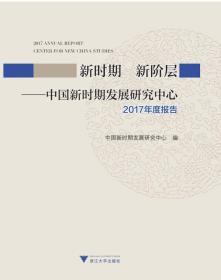 新时期 新阶层:中国新时期发展研究中心2017年度报告