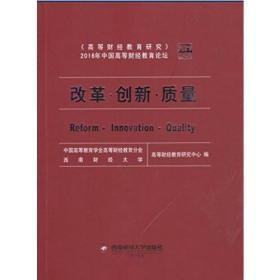 改革·创新·质量 专著 Reform·innovation·quality 中国高等教育学会高等财经教育