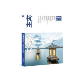 杭州微旅行 漫游这座城