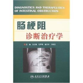 肠梗阻诊断治疗学