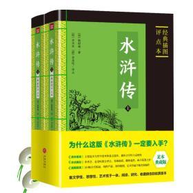 水浒传 : 经典插图评点本(全二册)(足本典藏版)