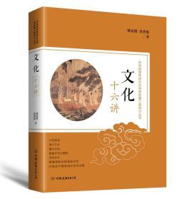 文化十六讲/中华优秀传统文化传承发展工程学习丛书