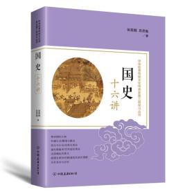 中华优秀传统文化传承发展工程学习丛书:国史十六讲
