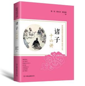 诸子十六讲/中华优秀传统文化传承发展工程学习丛书