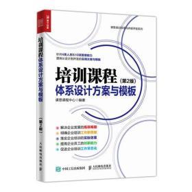 培训课程体系设计方案与模板(第2版)